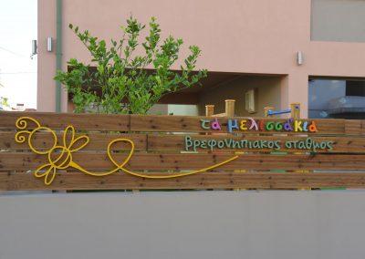 opt-ta-melissakia-kindergrarden-outdoor-TPL_2534_1